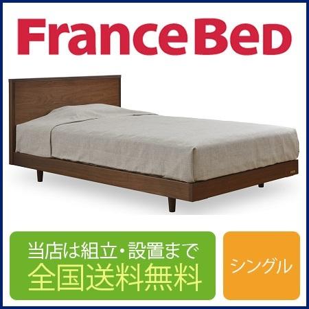 フランスベッド メモリーナDLX‐BAE-DLX シングルベッド(フレーム+マットレス)