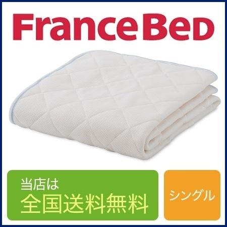 フランスベッド モイスケアメッシュベッドパッド シングル 97cm×195cm