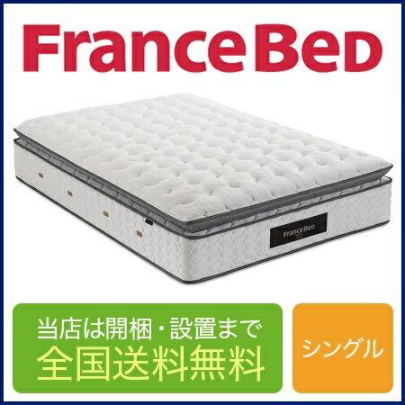 フランスベッド LT-920 AS ハード シングルサイズ 97cm×195cm×37cm