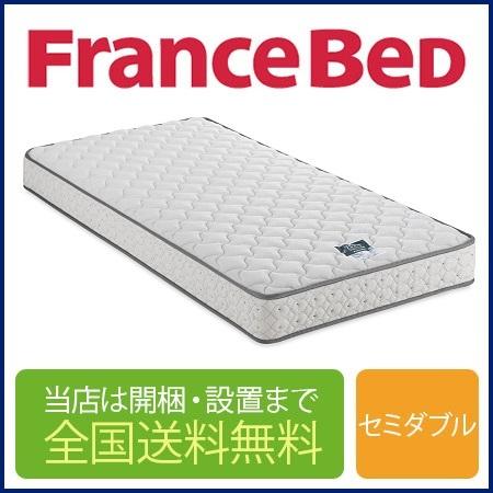 フランスベッド ZT-021 セミダブルマットレス 122cm×195cm×20cm
