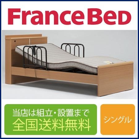 フランスベッド イーゼル004C 電動シングルフレーム(マットレス別売)