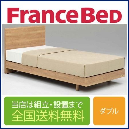 フランスベッド PR70-05F-MH-050 脚付き ダブルベッド