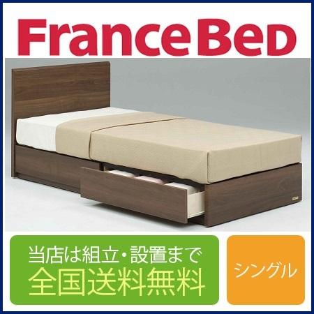 フランスベッド PR70-05F-MH-050 引き出し付き シングルベッド(フレーム+マットレス)