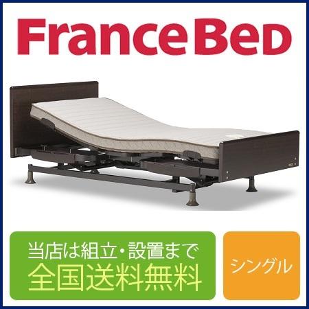 フランスベッド レステックス-02FN 電動シングルフレーム(マットレス別売) 低床2モーター