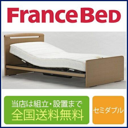 フランスベッド PO-F3 1モーター ローフット 電動セミダブルフレーム(マットレス別売)