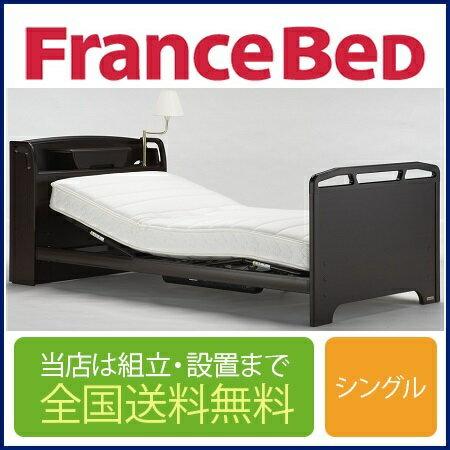 フランスベッド PO-C4 1モーター ハイフット 電動シングルフレーム(マットレス別売)