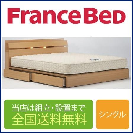 フランスベッド NL-904C 引き出し付き シングルフレーム ウェービングスノコ床板(マットレス別売)