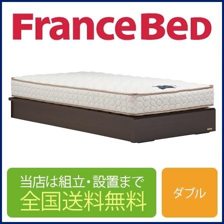 フランスベッド NL-FF 引き出し無し ダブルフレーム 布張り床板(マットレス別売)