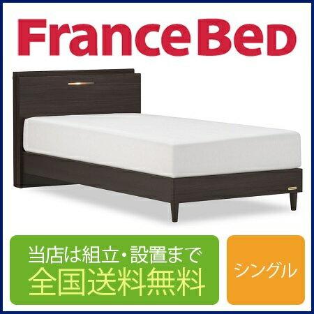 フランスベッド PSC-184 脚付き シングルフレーム(マットレス別売)