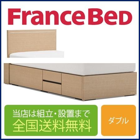 フランスベッド GR-01F 引き出し付き 高さ33cm ダブルフレーム スノコ床板(マットレス別売)