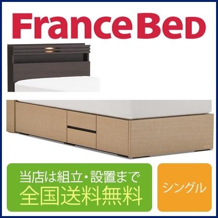 フランスベッド GR-04C 引き出し付き 高さ33cm シングルフレーム 布張り床板(マットレス別売)