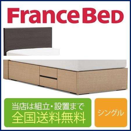 フランスベッド GR-02F 引き出し付き 高さ33cm シングルフレーム 布張り床板(マットレス別売)