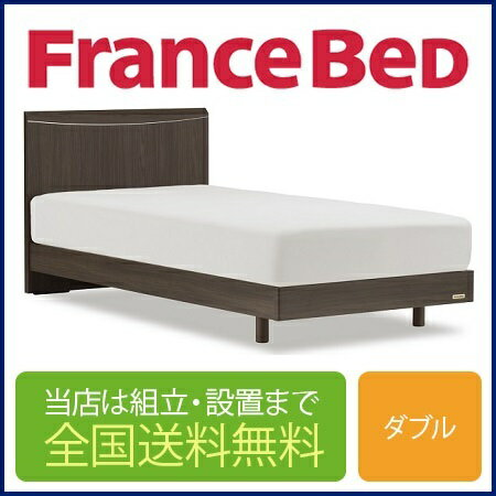フランスベッド PR70-01F-PWシルバー ダブルベッド(フレーム+マットレス)