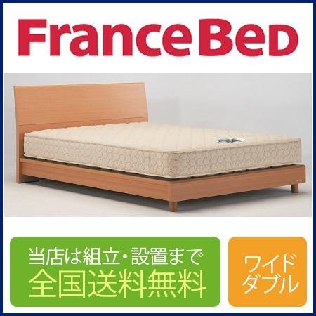 フランスベッド NL-902F 脚付き ワイドダブルフレーム ウェービングスノコ床板(マットレス別売)