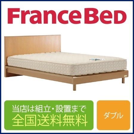 フランスベッド NL-901F 脚付き ダブルフレーム 布張り床板(マットレス別売)