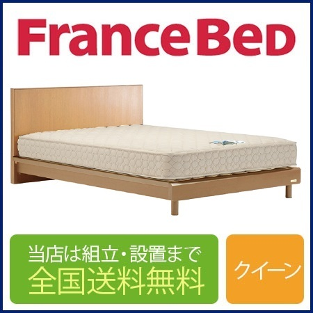 フランスベッド NL-901F 脚付き クイーンフレーム ウェービングスノコ床板(マットレス別売)
