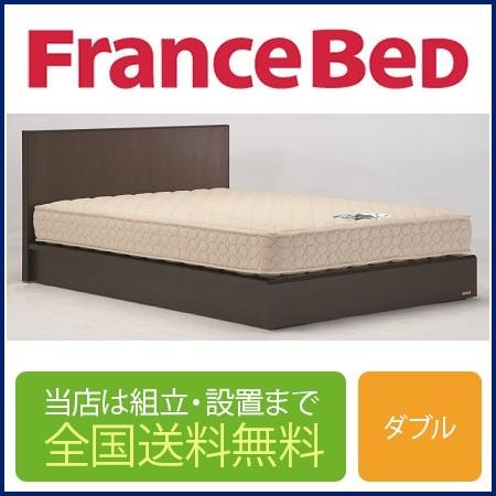 フランスベッド NL-901F 引き出し無し ダブルフレーム 布張り床板(マットレス別売)
