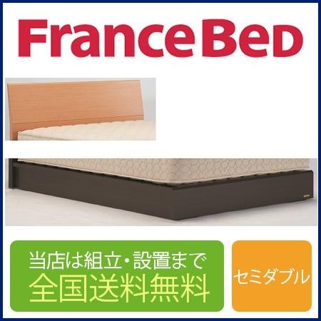 フランスベッド NL-902F 引き出し無し セミダブルフレーム 布張り床板(マットレス別売)