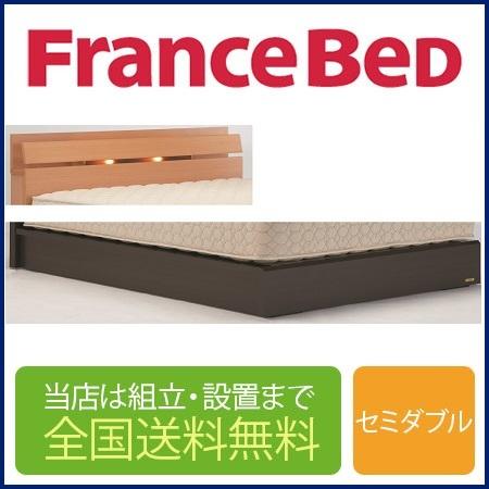フランスベッド NL-904C 引き出し無し セミダブルフレーム 布張り床板(マットレス別売)