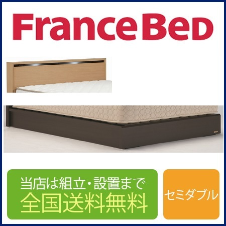 フランスベッド NL-302C 引き出し無し セミダブルフレーム 布張り床板(マットレス別売)