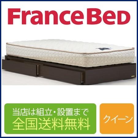 フランスベッド NL-FF 引き出し付き クイーンフレーム 布張り床板(マットレス別売)