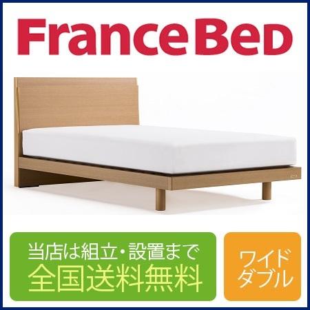 フランスベッド DL-02F 脚付き ワイドダブルフレーム(マットレス別売)
