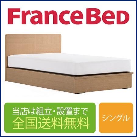 フランスベッド DL-01F 引き出し無し シングルフレーム(マットレス別売)