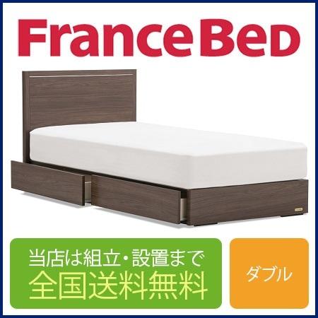 フランスベッド GR-01F 引き出し付き 高さ22.5cm ダブルフレーム スノコ床板(マットレス別売)