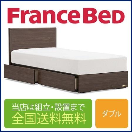 フランスベッド GR-02F 引き出し付き 高さ30cm ダブルフレーム スノコ床板(マットレス別売)