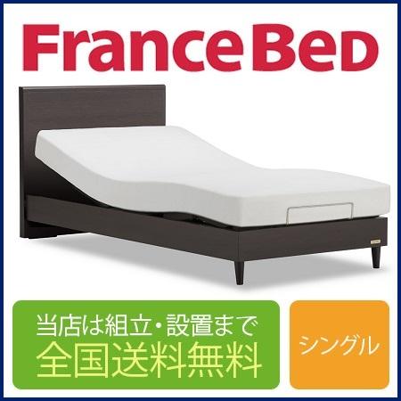 フランスベッド GR-02F 1モーター/RX-STDマットレス 電動シングルベッド