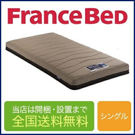 フランスベッド RH-BAE-RX シングルマットレス 97cm×195cm×17cm(電動ベッド専用マットレス)