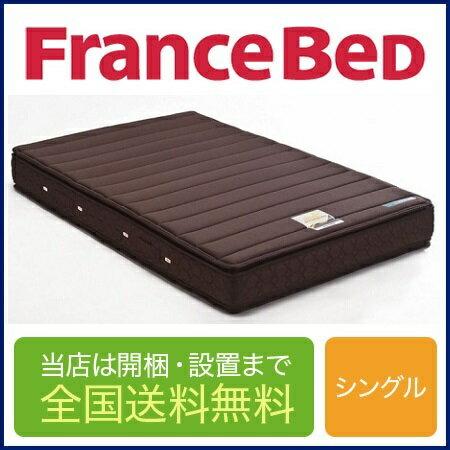 フランスベッド RX-EX シングルサイズ 97cm×195cm×22cm(電動ベッド専用マットレス)