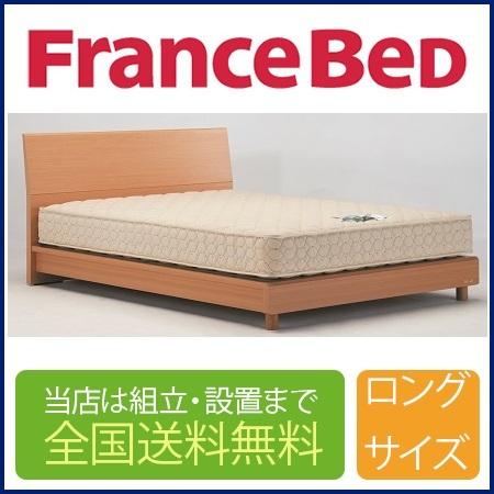 フランスベッド NL-902F 脚付き シングルロングフレーム 布張り床板(マットレス別売)※受注生産