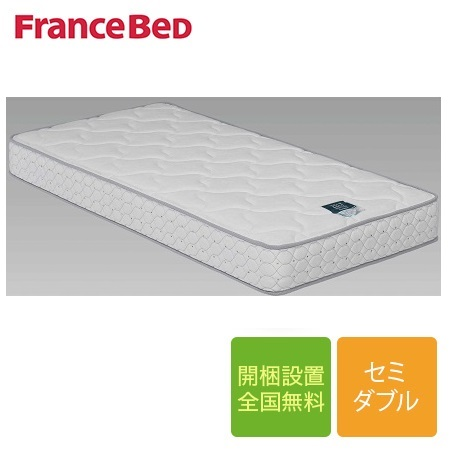 【限定クーポン発行中】フランスベッド ZT-W055 セミダブルマットレス 122cm×195cm×22cm