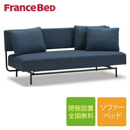 フランスベッド レジーファ2(ソファーベッド)