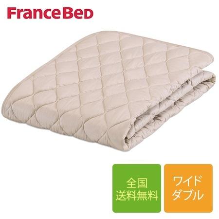 フランスベッド 羊毛ベッドパッド ワイドダブル 154cm×195cm