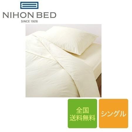 日本ベッド リフレカ 掛け布団カバー シングルサイズ 150cm×210cm