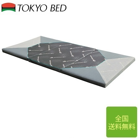 【取引開始 記念ポイント】東京ベッド 三つ折り敷き布団 アクアストラクチャー 97cm×195cm×6cm