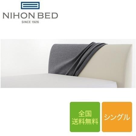 日本ベッド ラフィア専用ヘッドボードカバー シングルサイズ用 【受注生産】