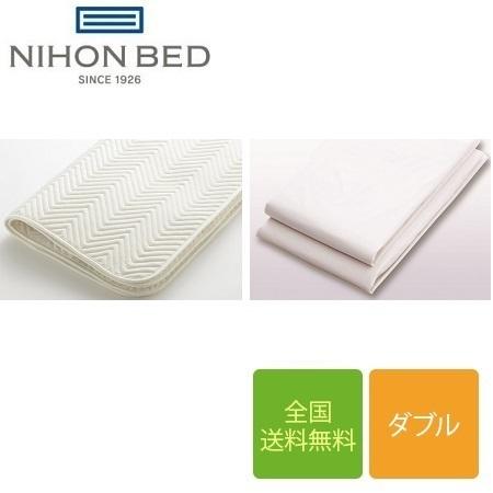 【取引開始 記念ポイント】日本ベッド ベーシックパッド フレックスメーキングセット 3点パック ダブルサイズ 145cm×200cm(ベッドパッド1枚+フレックスシーツ2枚)