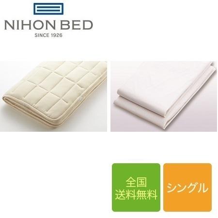 日本ベッド ウールパッド リフレカメーキング3点パック シングル サイズ 100cm×200cm(ベッドパッド1枚+ボックスシーツ同色2枚)   日本ベッド ベッドパッド シングル 敷きパッド ウール 羊毛 マットレスカバー ボックスシーツ 送料無料 寝具 高級 リフレカ