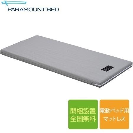 パラマウントベッド カルムライト セミシングルマットレス 91cm×191cm×8cm(電動ベッド専用マットレス)RM-E251