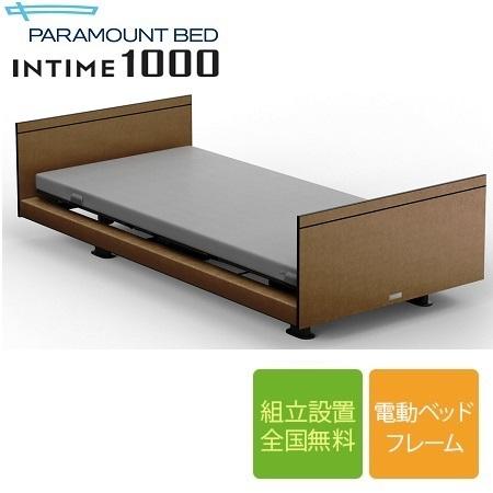 パラマウントベッド インタイム1000 スクエアタイプ ヨーロピアンスタイル 2モーター セミシングルサイズ 電動ベッドフレーム(マットレス別売)/INTIME 介護