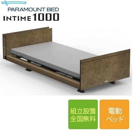 パラマウントベッド インタイム1000 キューブタイプ ヨーロピアンスタイル 1+1モーター/カルムライトマットレス セミシングル サイズ 電動ベッド(マットレス91cm幅)/INTIME 介護