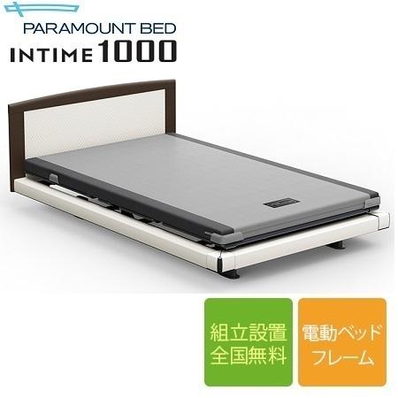 パラマウントベッド インタイム1000 ラウンドタイプ ハリウッドスタイル 3モーター セミダブルサイズ 電動ベッドフレーム(マットレス別売)/INTIME