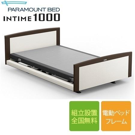 パラマウントベッド インタイム1000 ラウンドタイプ ヨーロピアンスタイルスタイル 3モーター セミダブルサイズ 電動ベッドフレーム(マットレス別売)/INTIME