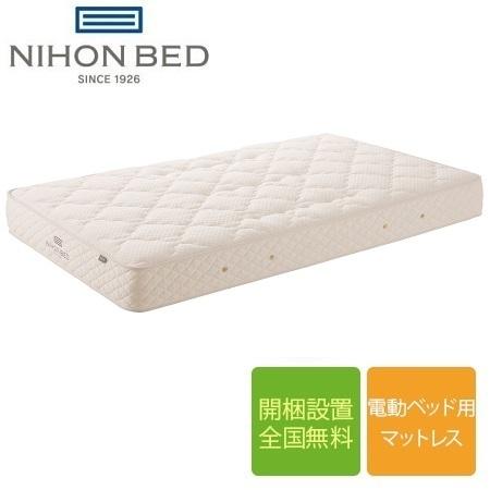 日本ベッド AJビーズポケット セミダブルロングマットレス(電動ベッド用) 120cm×205cm×21cm