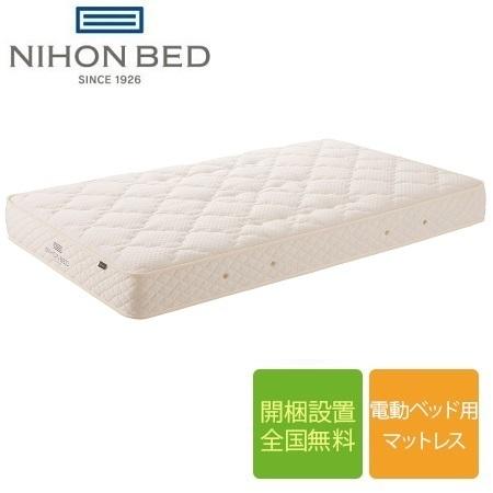 【期間限定クーポン発行中】日本ベッド AJシルキーポケット シングルマットレス(電動ベッド用) 98cm×195cm×22cm