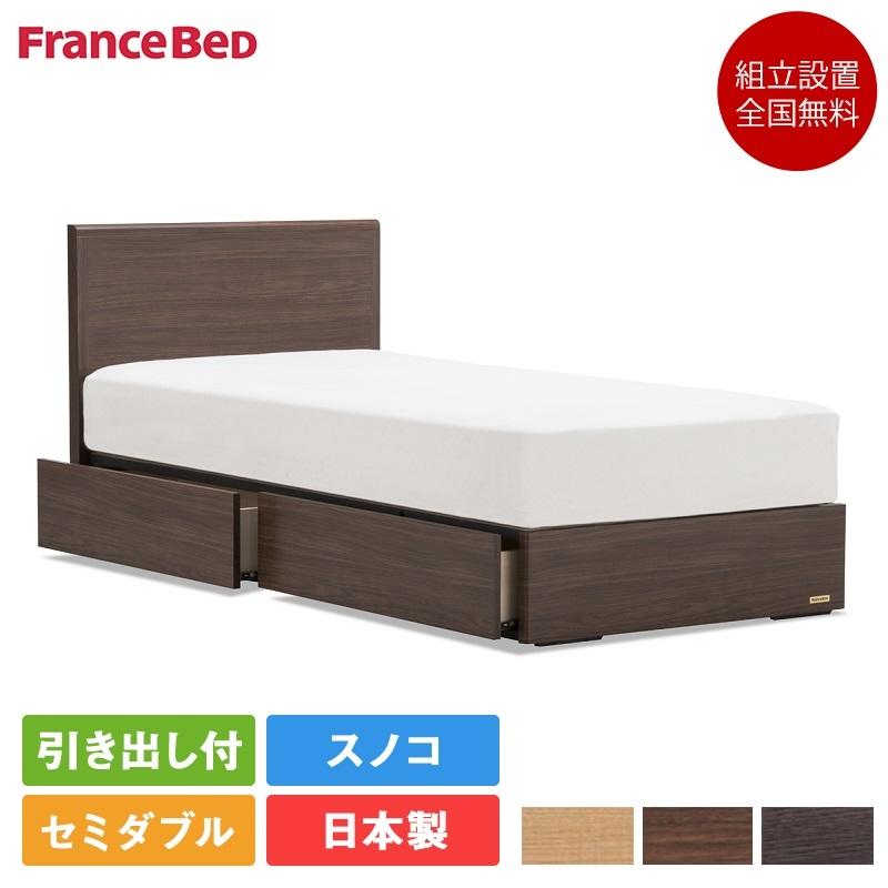 想像を超えての 【セット特価】フランスベッド グランディ GR-02F 引き出し付き 高さ26cm ウェービングスノコ床板/ZT-W045 AS セミダブル ベッド(フレーム+マットレス) | ベッド マットレス付き ベッドフレーム マットレスセット 収納 日本製 組み立て 硬い 硬め ZELT 腰痛 GR-02 すのこ, L.K&Shop 4c4bbd33