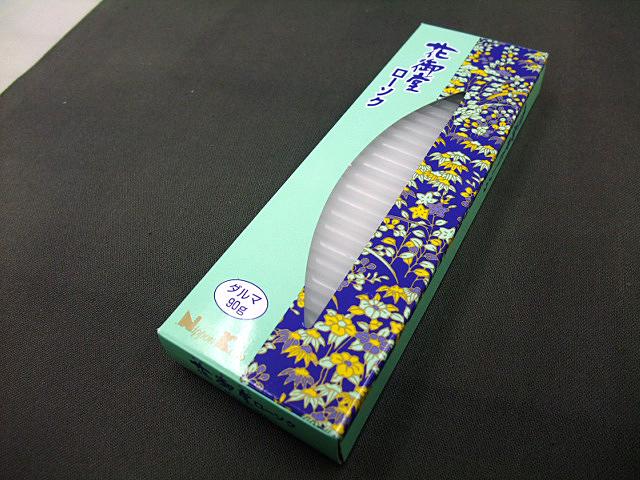 日本未発売 仏事用品 神仏用ろうそく ロウソク ローソク 喪中見舞い 日本香堂 蝋燭 毎日使いにぴったりな ダルマ 花御堂ローソク 90g 売店